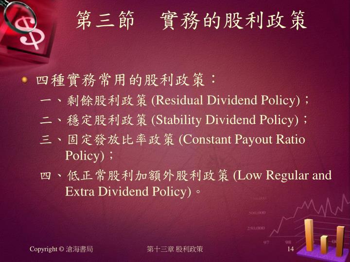 第三節 實務的股利政策