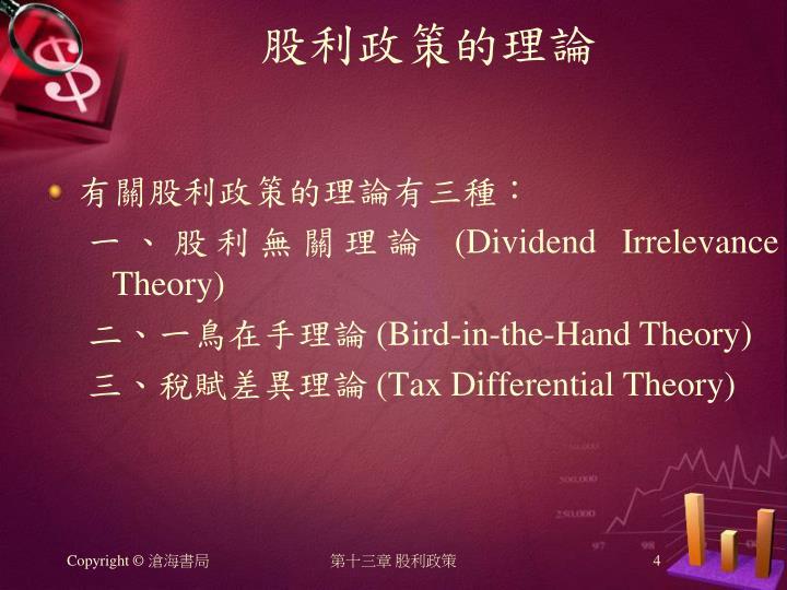 股利政策的理論