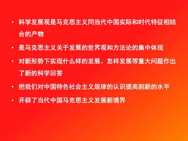 科学发展观是马克思主义同当代中国实际和时代特征相结合的产物