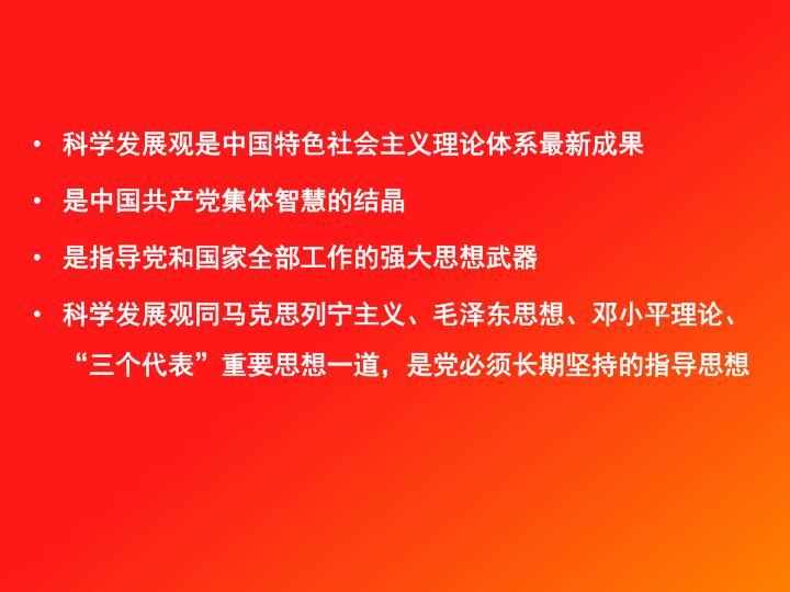 科学发展观是中国特色社会主义理论体系最新成果