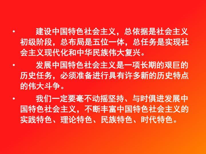 建设中国特色社会主义,总依据是社会主义初级阶段,总布局是五位一体,总任务是实现社会主义现代化和中华民族伟大复兴。