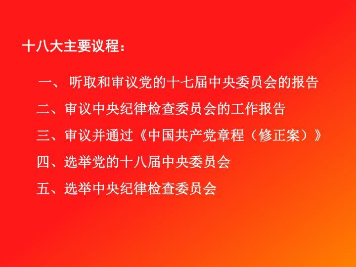 一、 听取和审议党的十七届中央委员会的报告