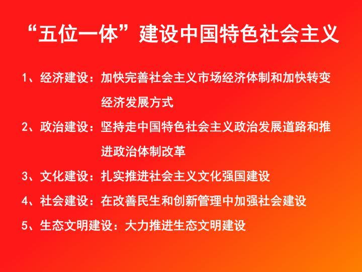 """""""五位一体""""建设中国特色社会主义"""