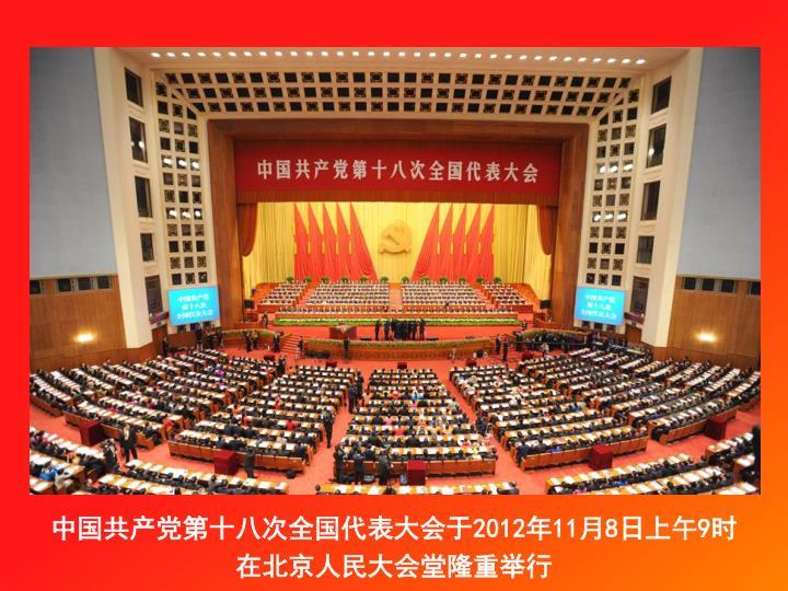 中国共产党第十八次全国代表大会于