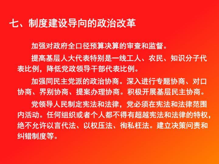 七、制度建设导向的政治改革