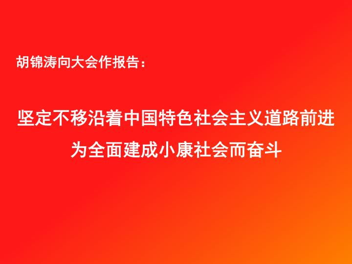 坚定不移沿着中国特色社会主义道路前进