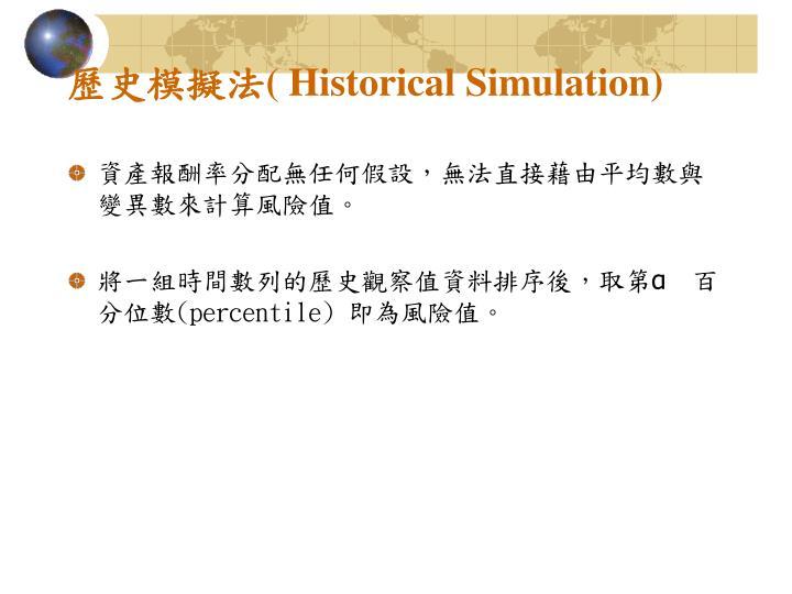 歷史模擬法