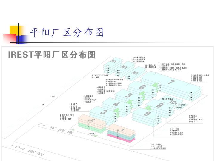 平阳厂区分布图