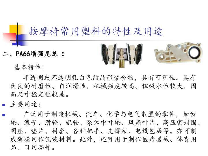 按摩椅常用塑料的特性及用途