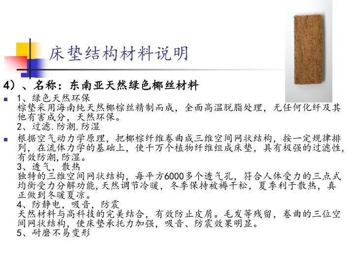 床垫结构材料说明