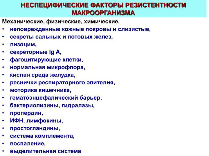 НЕСПЕЦИФИЧЕСКИЕ ФАКТОРЫ РЕЗИСТЕНТНОСТИ МАКРООРГАНИЗМА