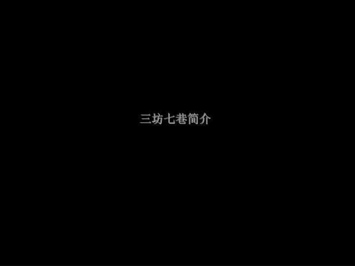 三坊七巷简介
