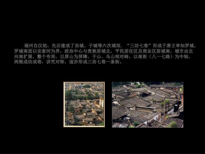 福州自汉始,先后建成了冶城、子城等六次城垣