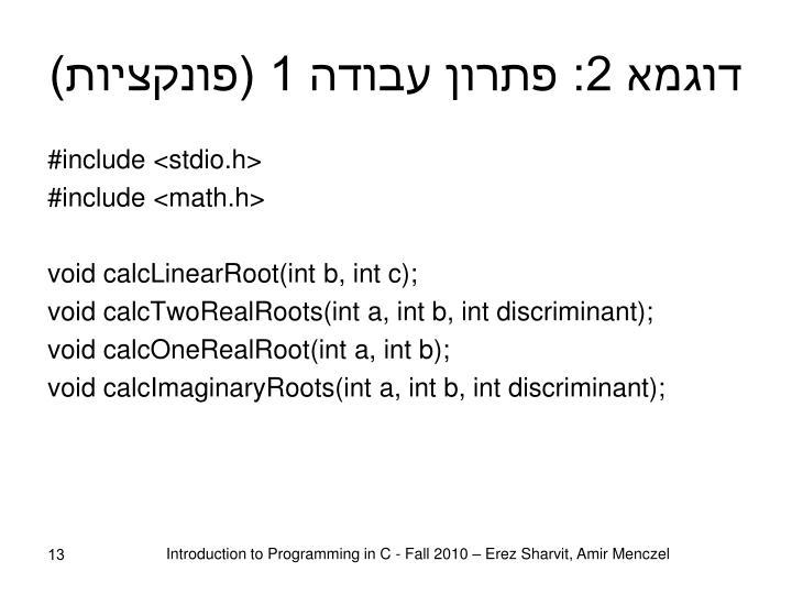 דוגמא 2: פתרון עבודה 1 (פונקציות)