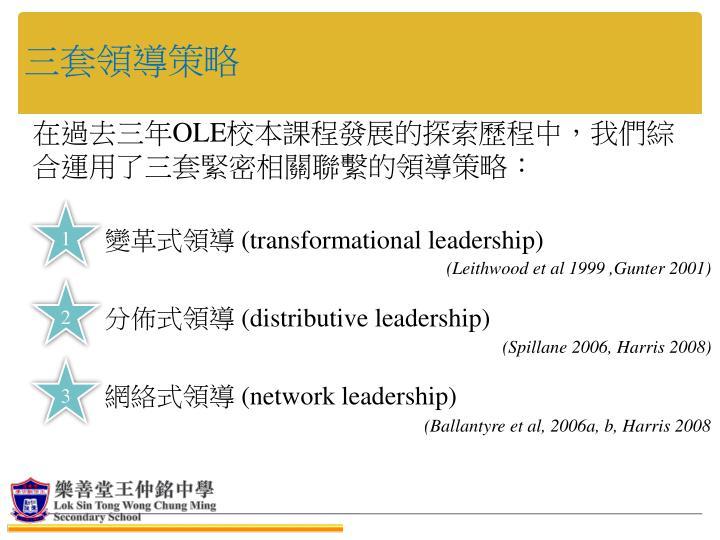 三套領導策略