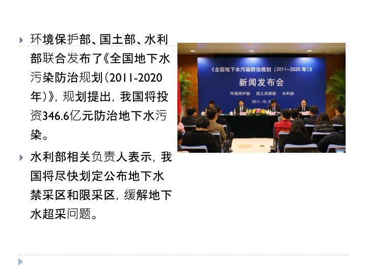 环境保护部、国土部、水利部联合发布了