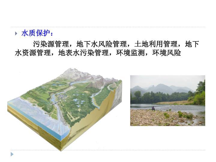 水质保护: