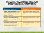 choices of successful students discovering self motivation