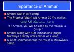 importance of ammar