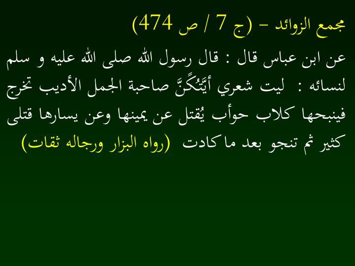مجمع الزوائد - (ج 7 / ص 474)