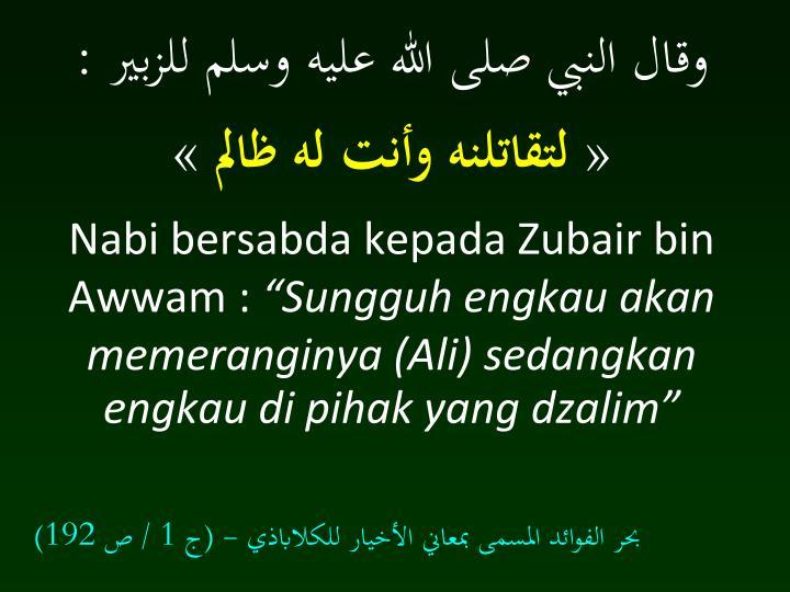 وقال النبي صلى الله عليه وسلم للزبير :