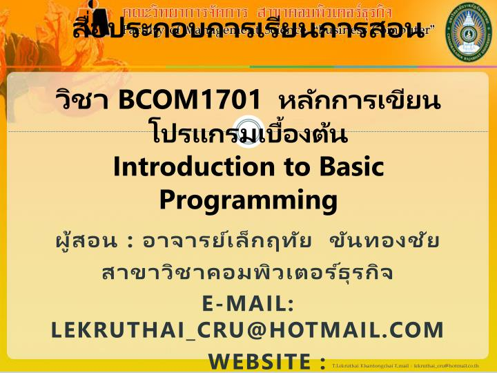 Bcom1701 introduction to basic programming