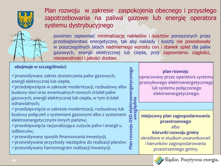 Plan rozwoju  w zakresie  zaspokojenia obecnego i przyszłego zapotrzebowania na paliwa gazowe lub energię operatora systemu dystrybucyjnego