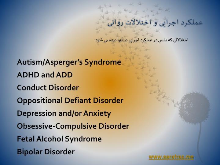 عملکرد اجرایی و اختلالات روانی