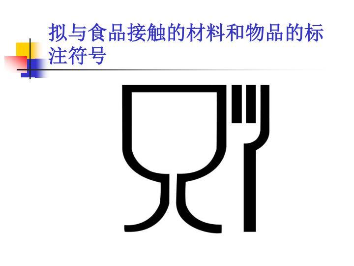 拟与食品接触的材料和物品的标注符号