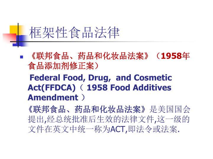 框架性食品法律