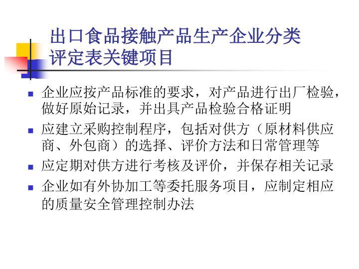 出口食品接触产品生产企业分类