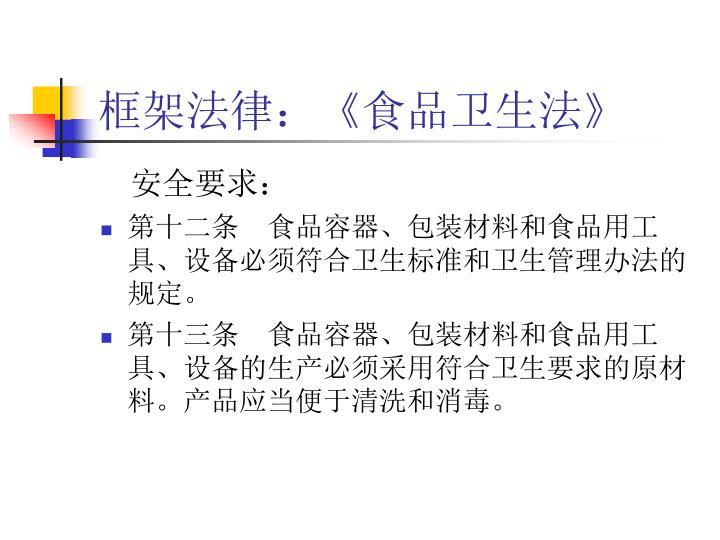 框架法律: