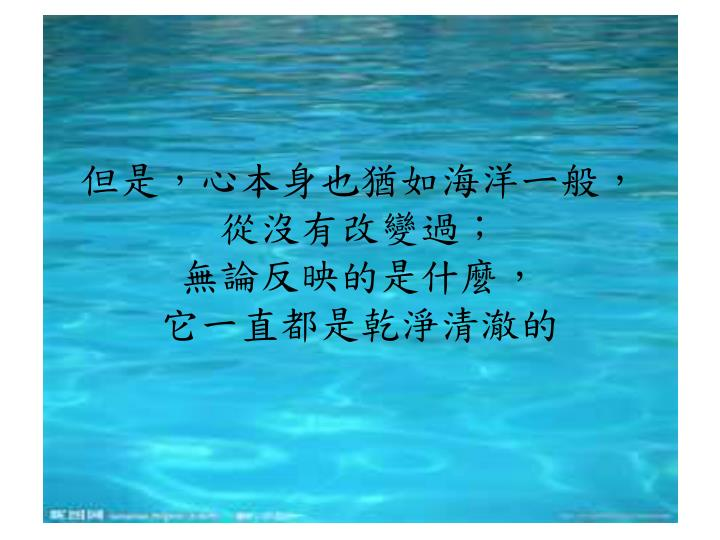 但是,心本身也猶如海洋ㄧ般,