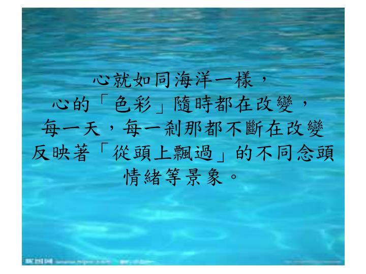 心就如同海洋ㄧ樣,
