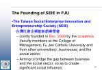the founding of seie in fju