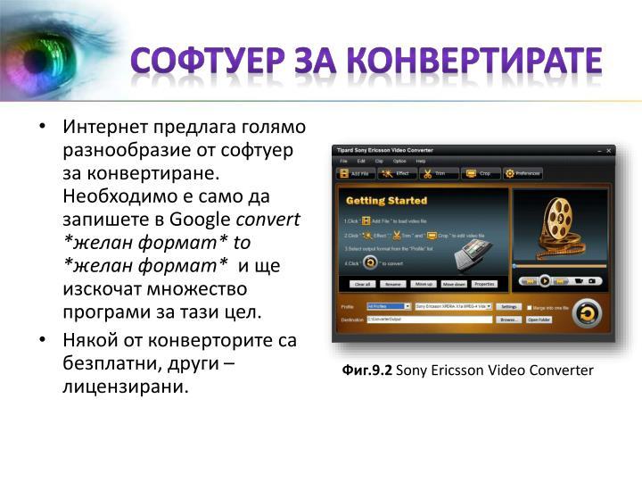 Софтуер за конвертирате