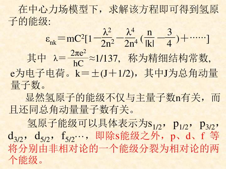 在中心力场模型下,求解该方程即可得到氢原子的能级