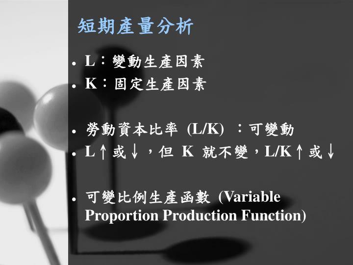 短期產量分析