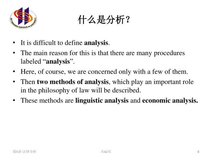 什么是分析?