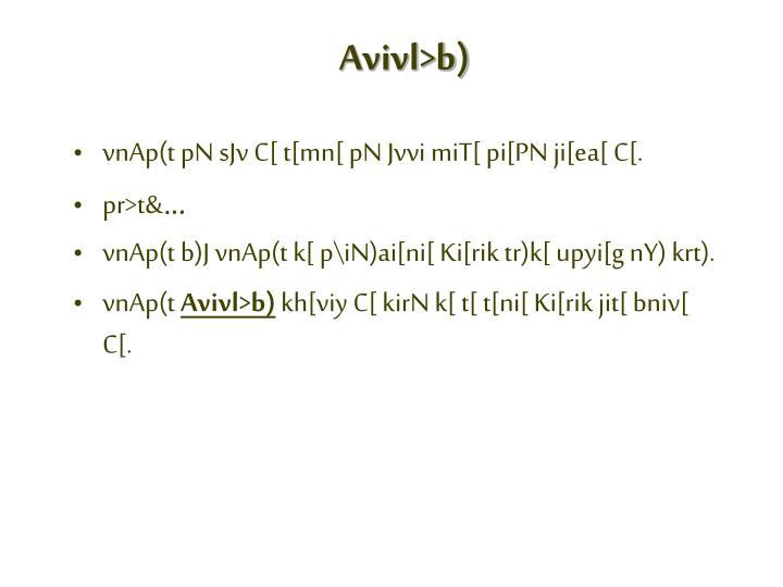 Avivl>b)