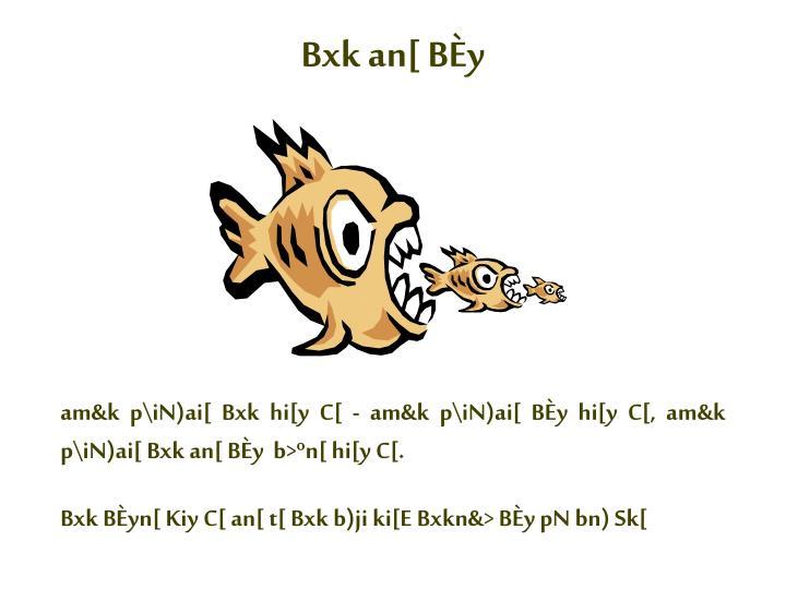 Bxk an[ BÈy