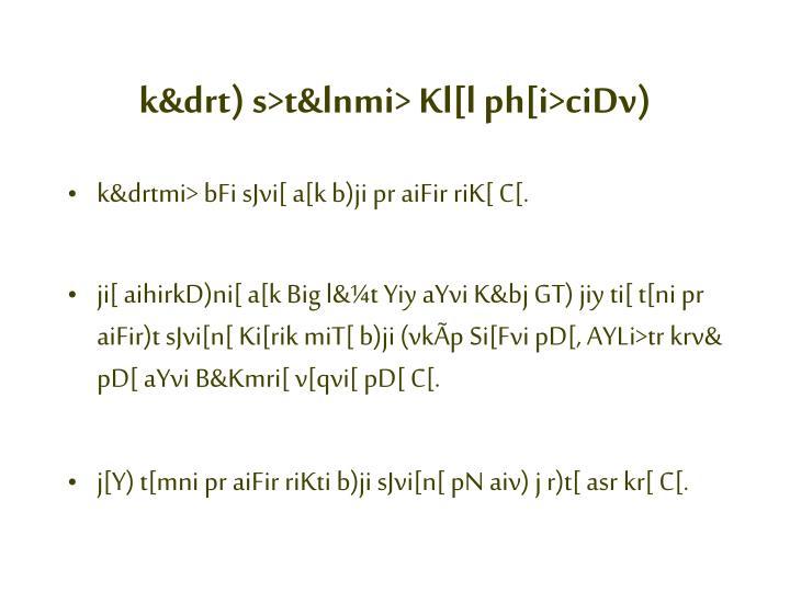 k&drt) s>t&lnmi> Kl[l ph[i>ciDv)