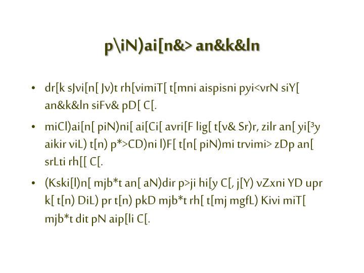 p\iN)ai[n&> an&k&ln