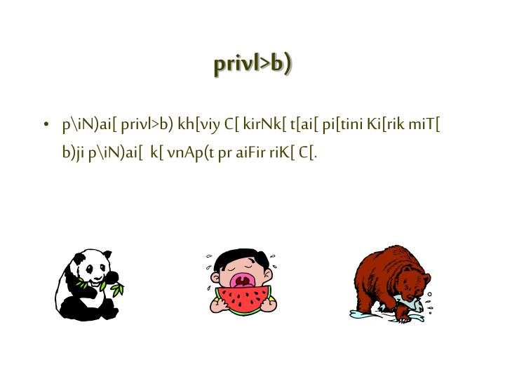 privl>b)