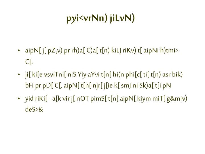 pyi<vrNn) jiLvN)