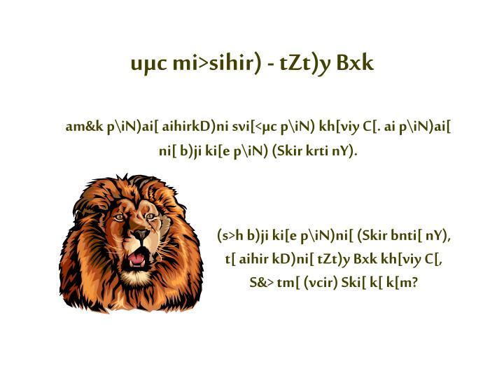 uµc mi>sihir) - tZt)y Bxk
