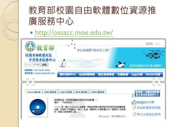 教育部校園自由軟體數位資源推廣服務中心