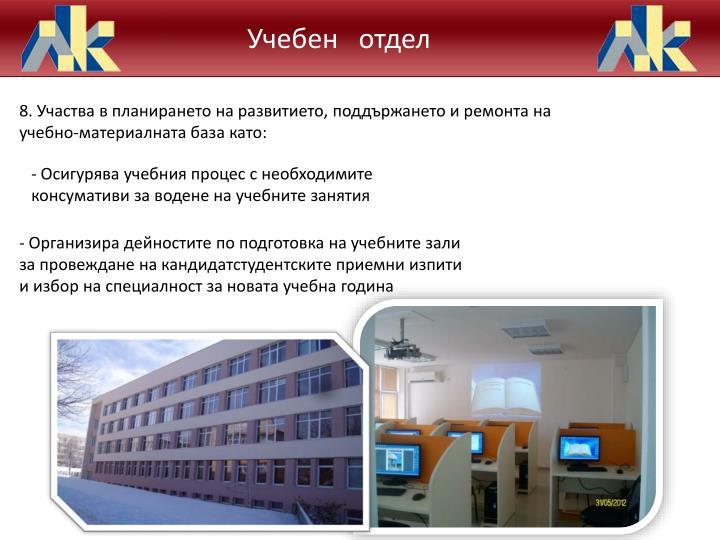 Учебен   отдел