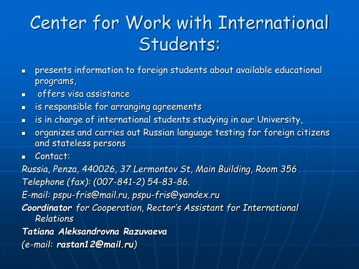 Center for Work with International Students: