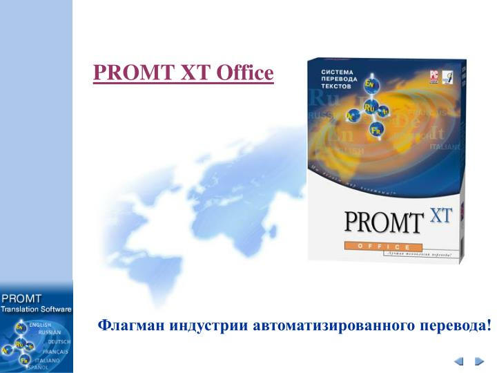 PROMT XT Office